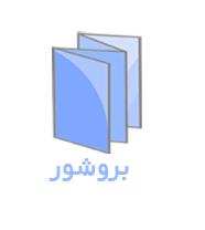 بروشور - دنیای گرافیک